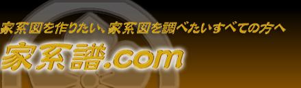 家系譜.com