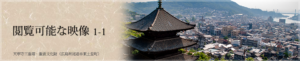 閲覧可能な映像 天寧寺三重塔