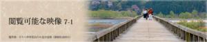 閲覧可能な映像 蓬莱橋