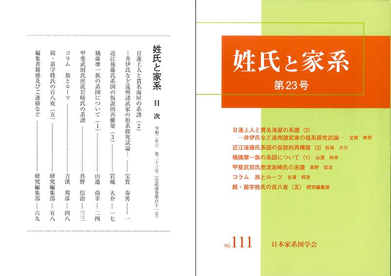 日本家系図学会誌「姓氏と家系」第23号
